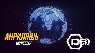 Анриляшь - Шурешки (UE4 Tutorial)