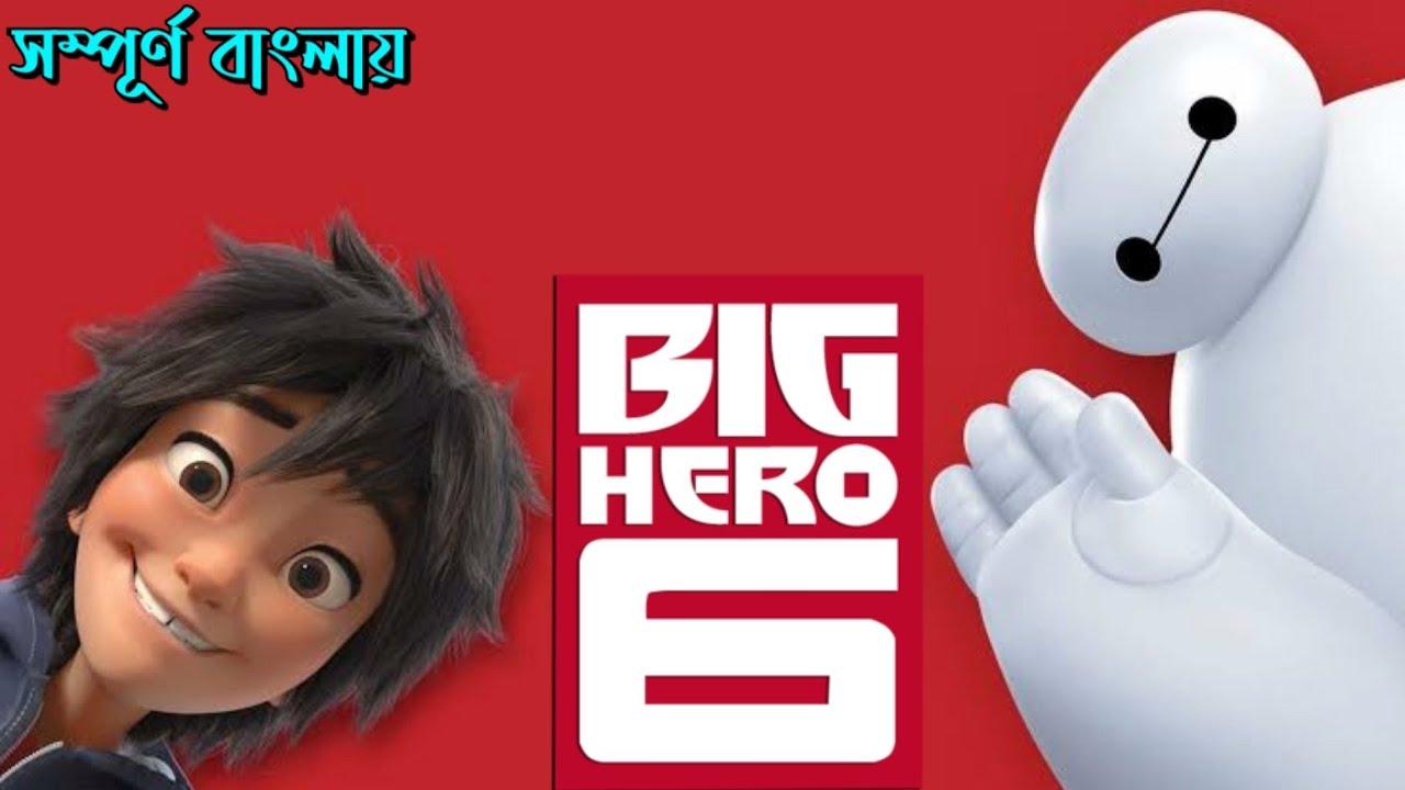 Download Big Hero 6 (2014) Full Movie Explain in Bengali | Big Hero 6 | The Bong Explainer