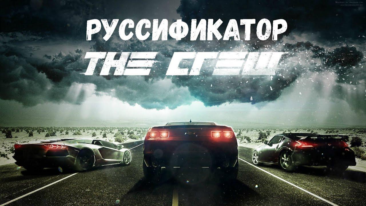 the crew лицензия скачать торрент pc