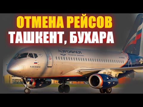 СРОЧНО!! Рейсы в Ташкент, Бухару, Самарканд отменили до 1 сентября