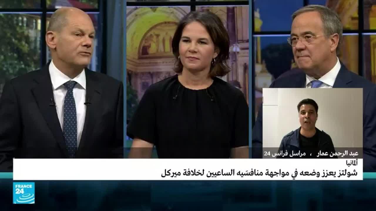 بعد المناظرة التلفزيونية.. من هو المرشح الأوفر حظا لخلافة ميركل بحسب استطلاعات الرأي؟