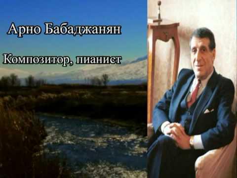 Знаменитые армяне мира, Часть 1 ая!!!