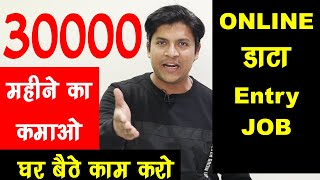 Online Data Entry Jobs | Online Data Entry Work From Home | Mr.Growth