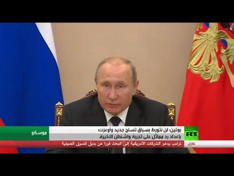 بوتين: لن نتورط بسباق تسلح جديد وردنا على تجربة واشنطن الصاروخية سيكون مماثلا  - نشر قبل 3 ساعة
