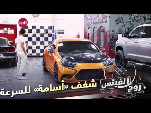 #روح_الفتيس | الحلقة الرابعة من برنامج السيارات المعدلة.. المتسابق -أسامة-  - نشر قبل 8 دقيقة