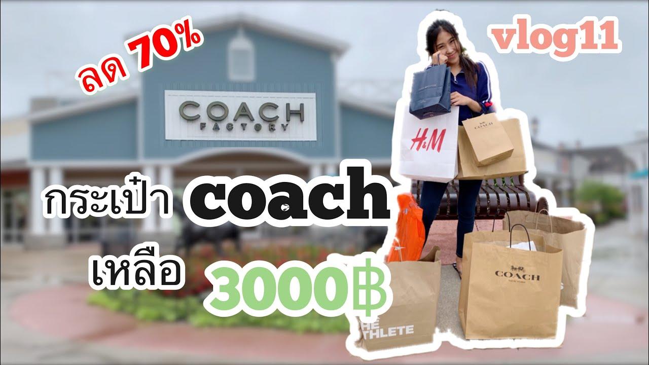 Cookie Vlog 11/2 in USA | กระเป๋า COACH ถูกกมาก!! และ แบรนด์ที่ต้องซื้อ เมื่อมาอเมริกา