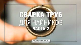 Сварка труб для чайников Ч.2 (2/5)(Второе видео из цикла посвящённого сварке труб. В данной части: электроды АНО-21, выбираем зазор для сварки..., 2015-12-23T09:15:20.000Z)