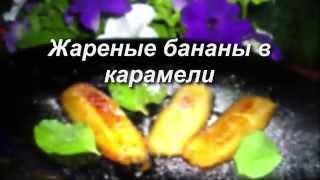 Жареные бананы в карамели