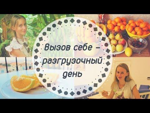 Вызов себе - ем только фрукты | Мой разгрузочный день