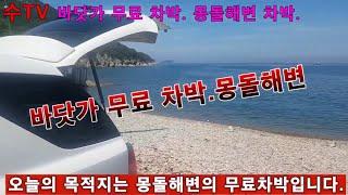 바닷가 무료차박 장소 추천