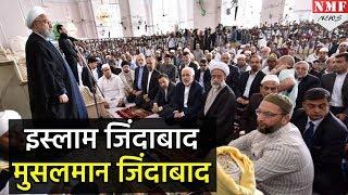 Hassan Rouhani ने Owaisiकी मौजूदी में Muslims Unity पर दी शानदार Speech