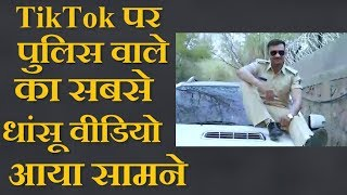 Tik Tok Video Of Gujrat Police Personnel Goes Viral