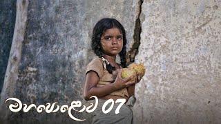 Mahapolowa | Episode 07 - (2021-01-10) | ITN Thumbnail