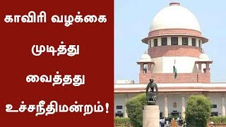 What are the things mentioned in Cauvery draft scheme? #CauveryIssue