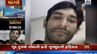 Son killed his father in Pandesara of Surat ॥ Sandesh News TV