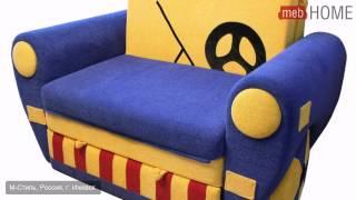 Детский диванчик М-Стиль Бумер(, 2014-07-14T05:48:15.000Z)