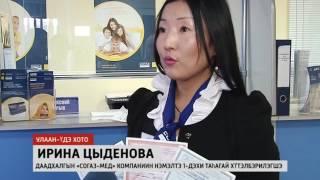 Новостной сюжет Бурятского филиала на канале «Россия-1»