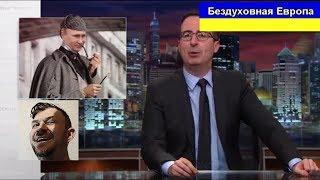 """Как Джон Оливер троллил """"расследование"""" убийства Б Немцова"""