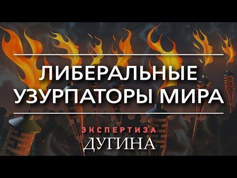 Александр Дугин. История обмана. Как народ потерял свободу