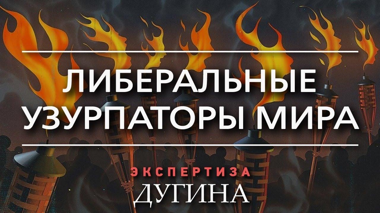 Александр Дугин: История обмана. Как народ потерял свободу