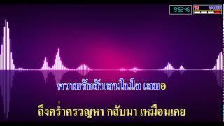 คิดถึง พงษ์สิทธิ์ คำภีร์ MIDI THAI KARAOKE