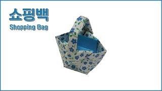 (색종이접기) 쇼핑백 / 시장바구니 / Origami …