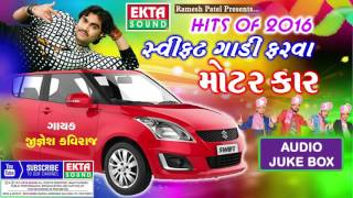 Swift Gadi Farva Motar Car Ame Farvana || Jignesh Kaviraj || Gujarati DJ MIX Songs
