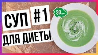 Мой любимый суп для диеты (30 КАЛОРИЙ)/ Быстрый пп-рецепт