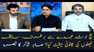 Shabir Shakir  comments over sacking of Judge Arshad Malik