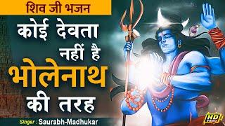 गजब का है ये भजन विश्वास नहीं तो खुद सुनलो || Lord Shiva Bhajan 2019 By Saurabh Madhukar