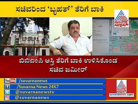 Minister Zameer Ahmed Did Not Pay Tax To Government | BBMP