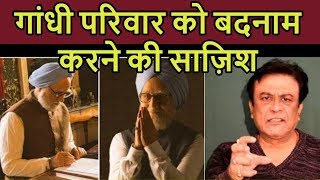Accidental Prime Minister Dr Manmohan Singh Trailer #My_Opinion | Try To Defame Gandhi Family?
