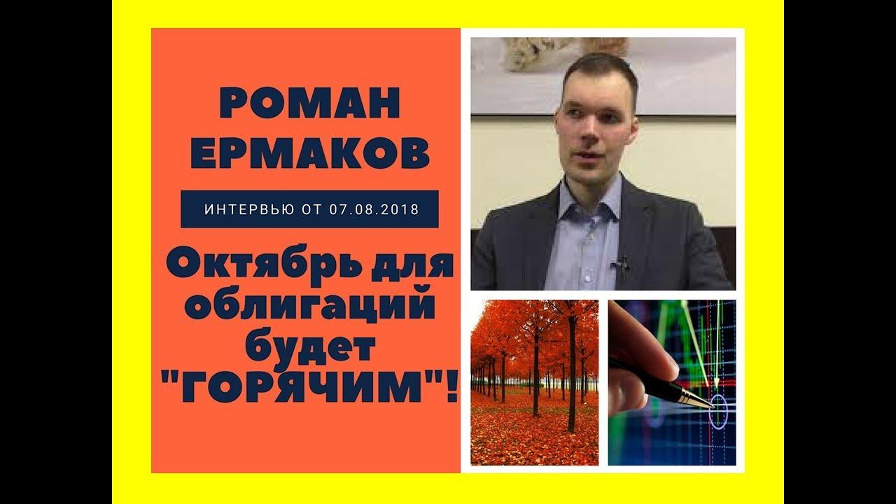 Роман Ермаков: октябрь для облигаций будет горячим