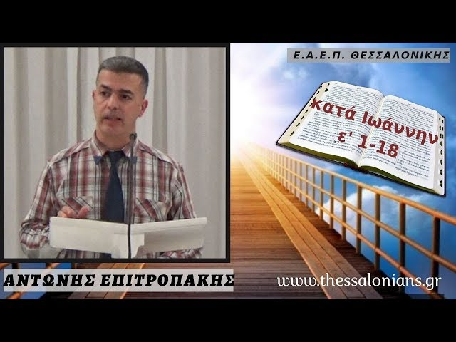Αντώνης Επιτροπάκης 18-12-2019 | κατά Ιωάννην ε' 1-18