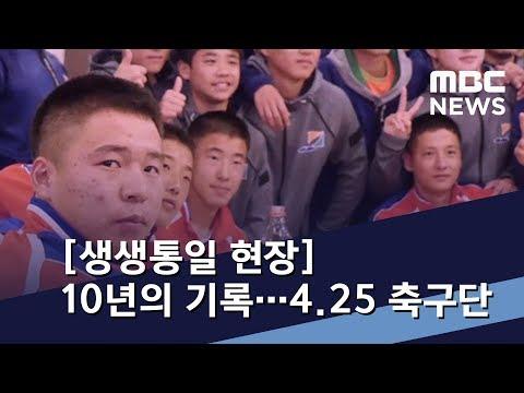 [생생통일 현장] 10년의 기록... 4.25 축구단 / MBC 통일전망대 (2018년 9월 29일)