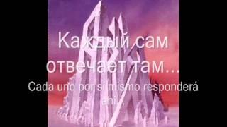 Ария Волонтёр Aria Volontyor Letras Ruso Español