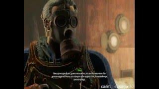 Прохождение Fallout 4. Часть 4. Валентайнов день .