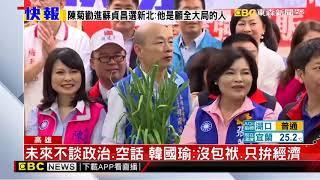 韓國瑜參選高雄市長 不講政治承諾拚經濟