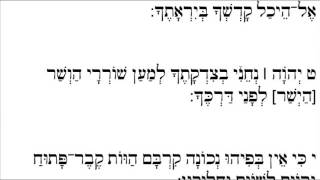 Psalm 5 Narration in Hebrew by David Ison