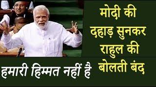 मोदी जी ने ली राहुल गांधी की फिरकी एक बार देखिये तो | Narendra Modi On Rahul Gandhi