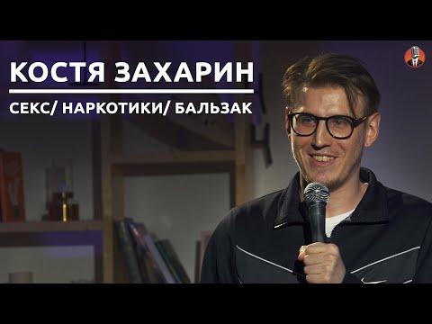Костя Захарин  - секс/ наркотики/ Бальзак [СК#15]