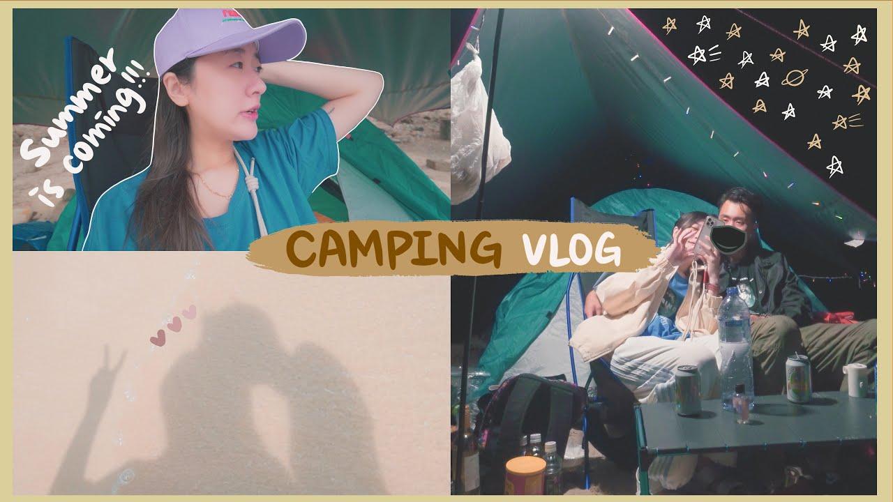 【露營Vlog】在海邊露營🏕️邁向專業的露營者!? 今年最後一次露營🥵 ❀ Gigiworldvlog
