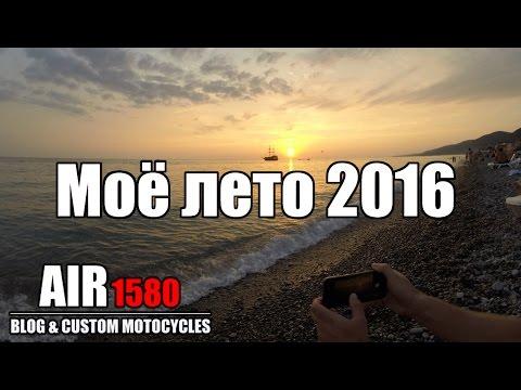 Air1580 Моё лето 2016. Краснодарский край. Орел. Рыльск. Брянск.