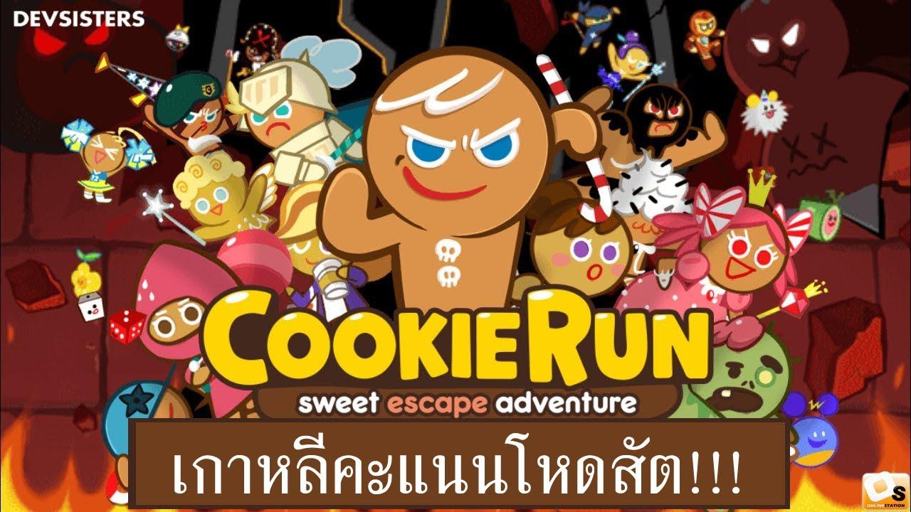 Coupon cookie run kakao talk