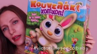 Ιδέες για παιδικά δώρα 4 - 8 ετών | #victoriafesencomama