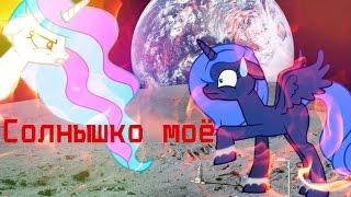 Песня принцессы Луны про свою сестру)))