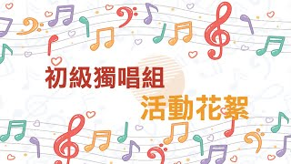 Publication Date: 2020-07-10 | Video Title: 網上歌唱比賽2020 - 初級獨唱組 活動花絮