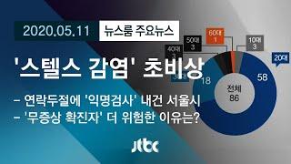 [뉴스룸 모아보기] 클럽발 확산 초비상…무증상 확진 '30%' / JTBC News