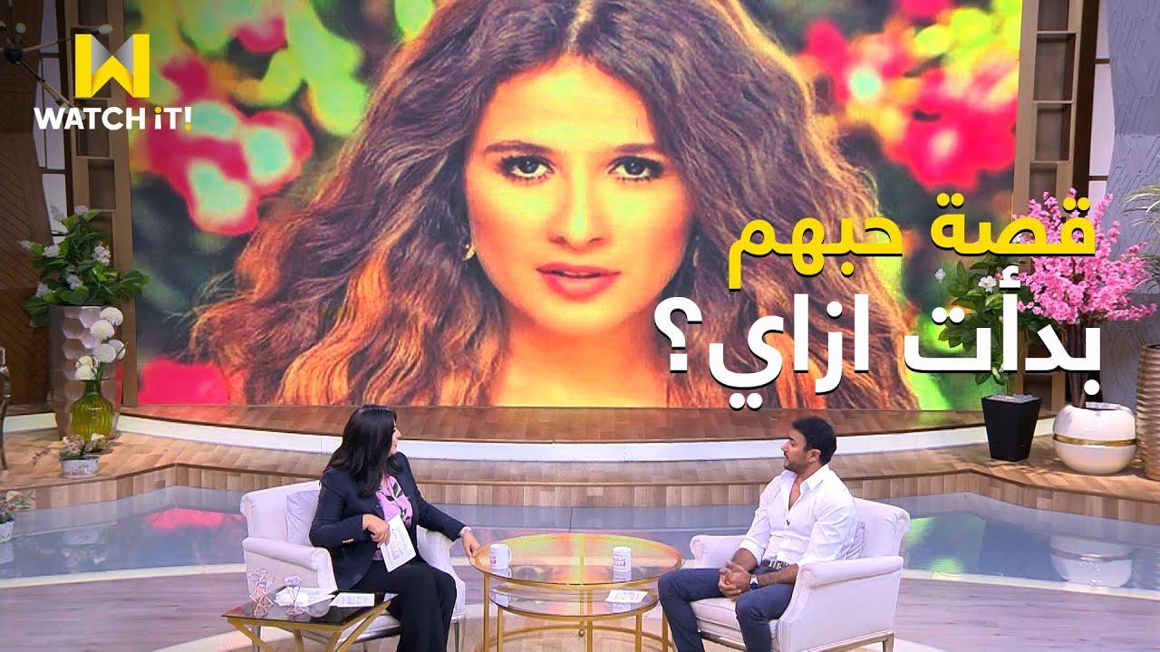 معكم | تفاصيل مثيرة عن بداية قصة حب احمد العوضي وياسمين عبد العزيز 😍