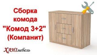 """Сборка комода """"Комод 2+3"""" (Компанит)"""